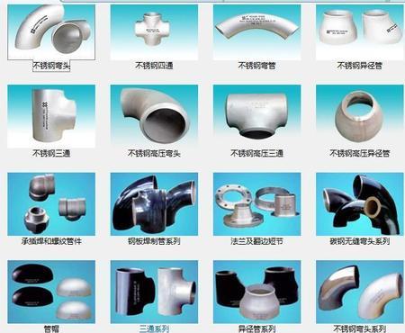 北京杰丰管件销售生产供应弯头